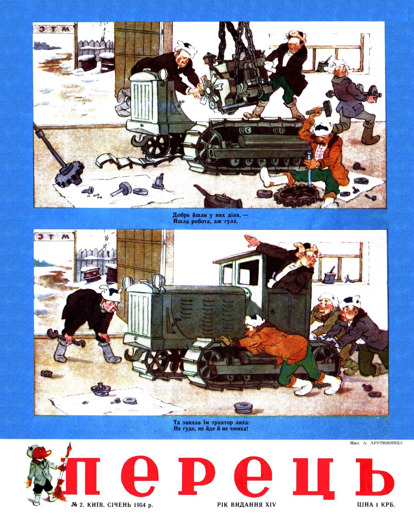 Журнал перець 1954 №02