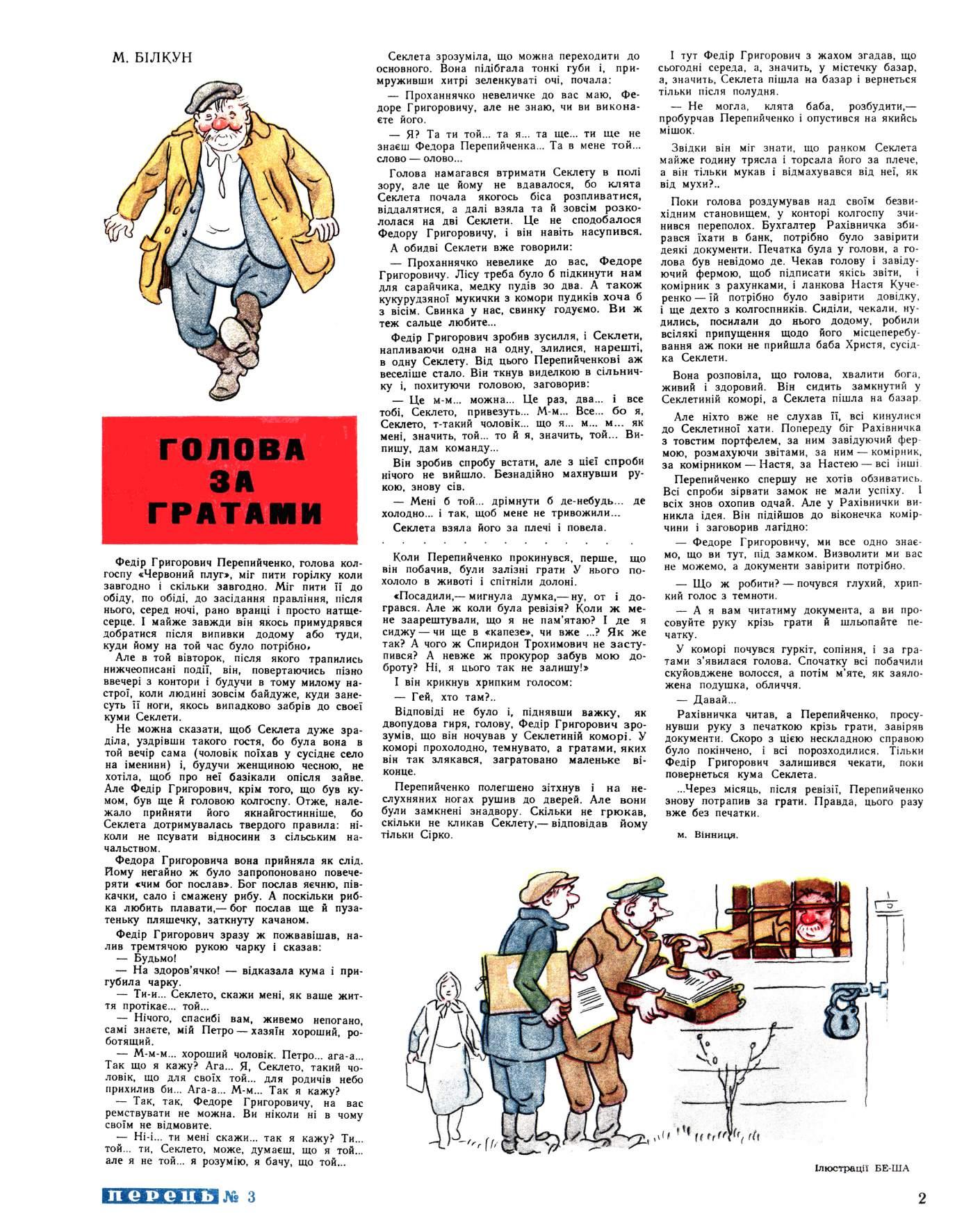 Журнал перець 1954 №03