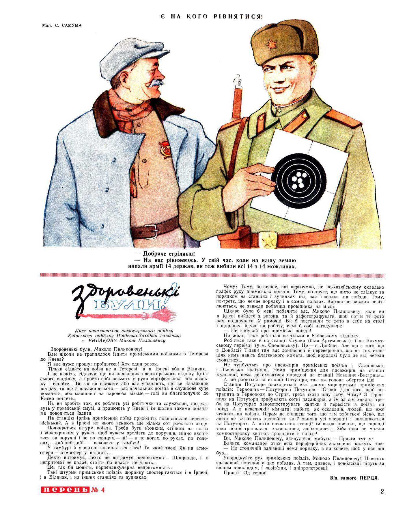 Журнал перець 1954 №04