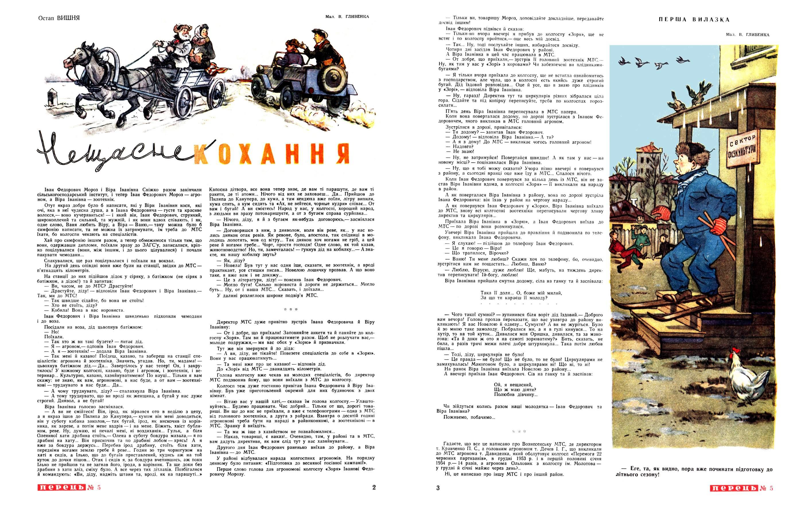 Журнал перець 1954 №05