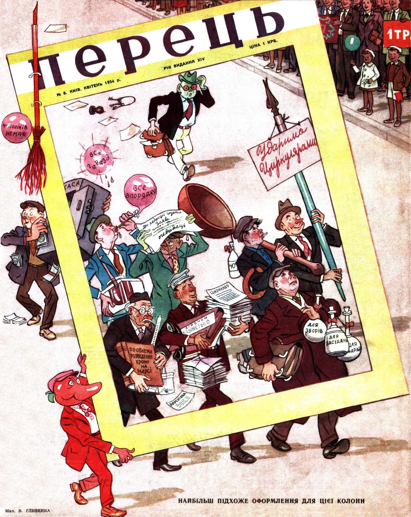 Журнал перець 1954 №08
