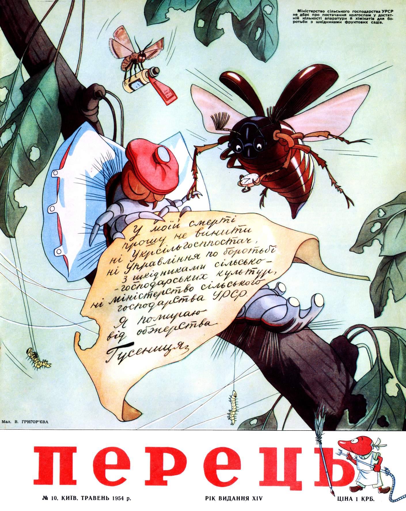 Журнал перець 1954 №10