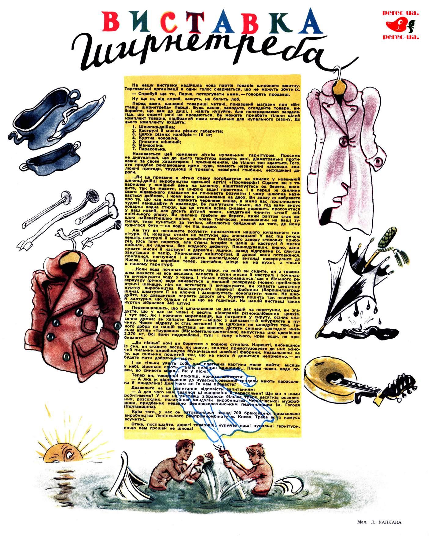 Журнал перець 1954 №11