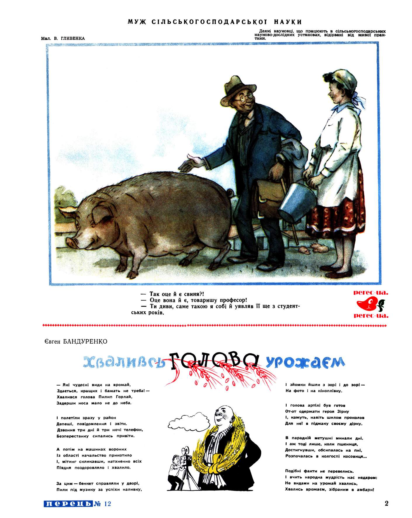 Журнал перець 1954 №12