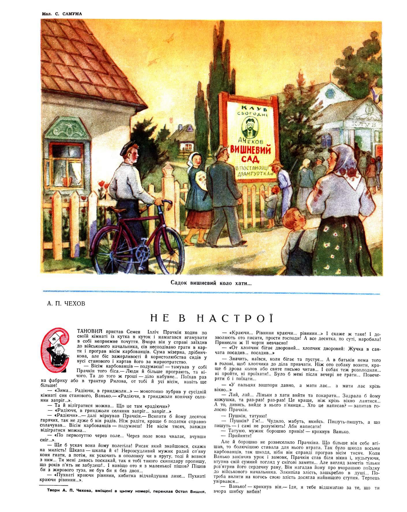 Журнал перець 1954 №13