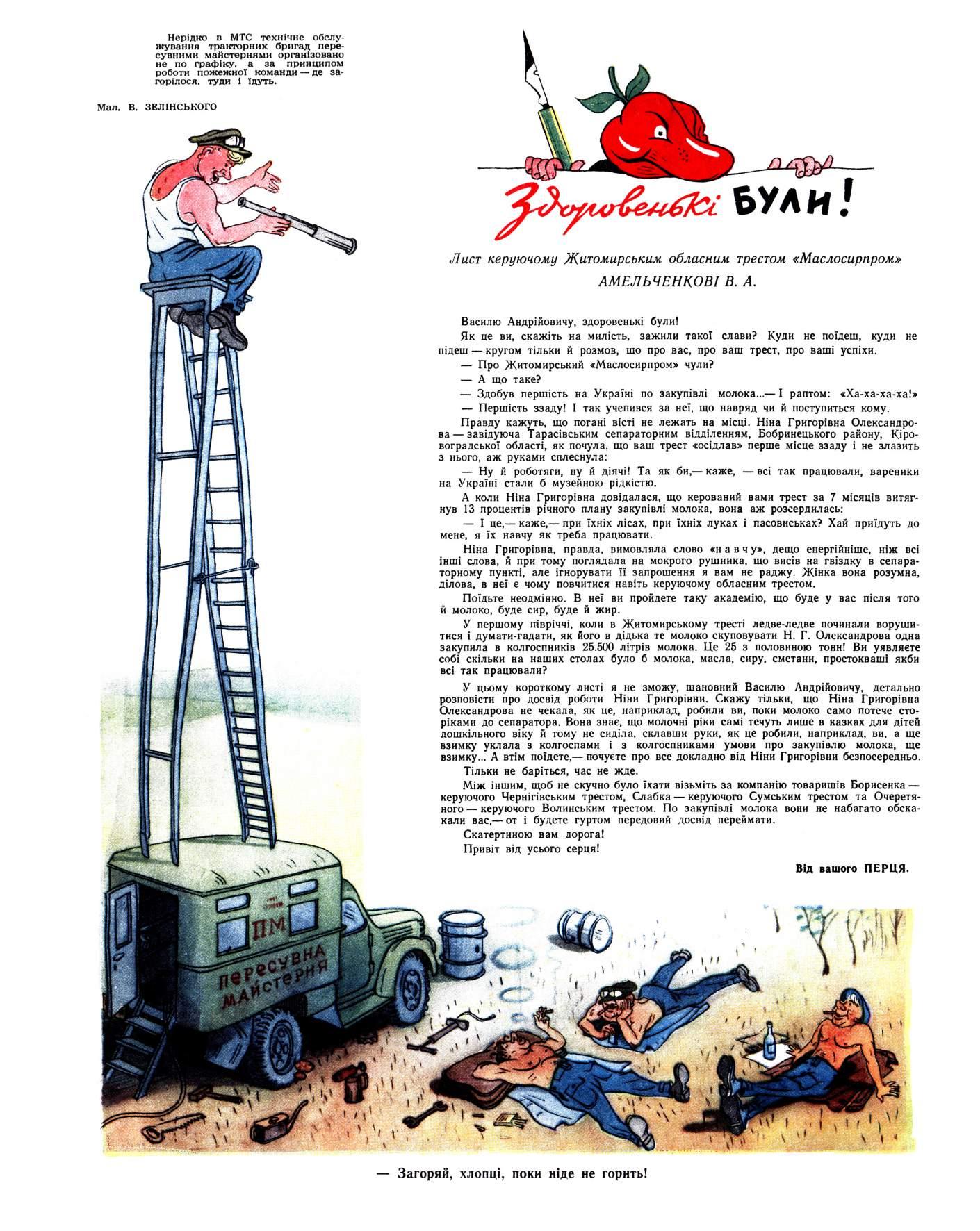 Журнал перець 1954 №15