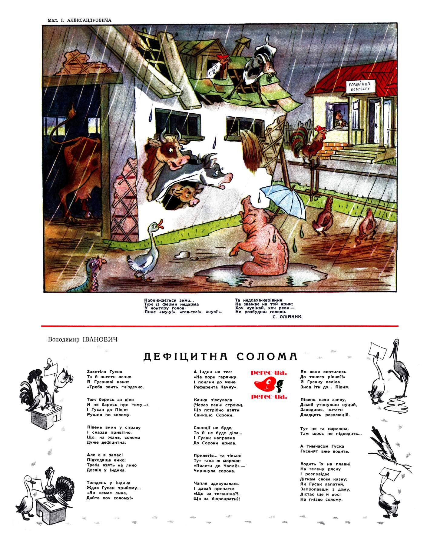 Журнал перець 1954 №17