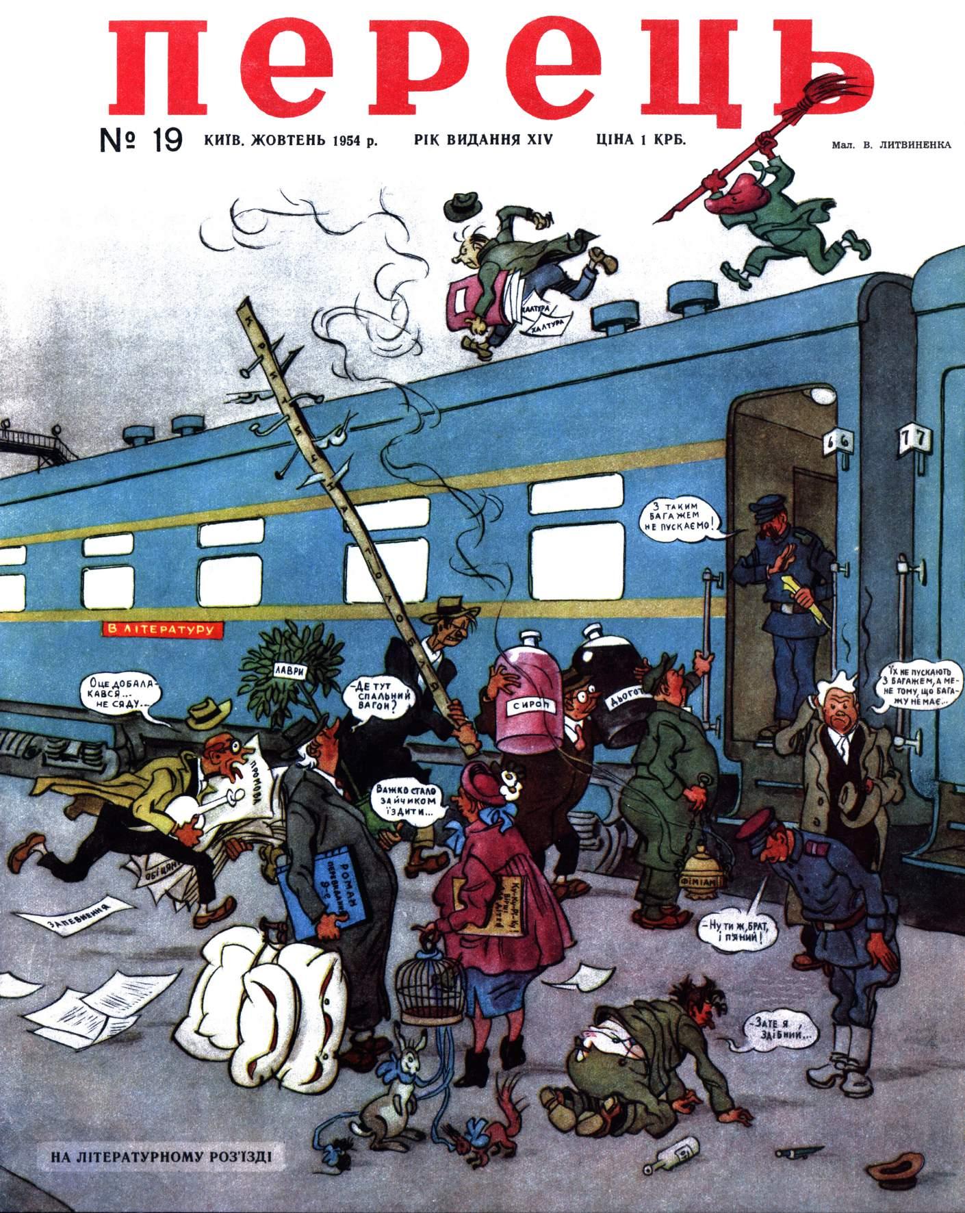 Журнал перець 1954 №19