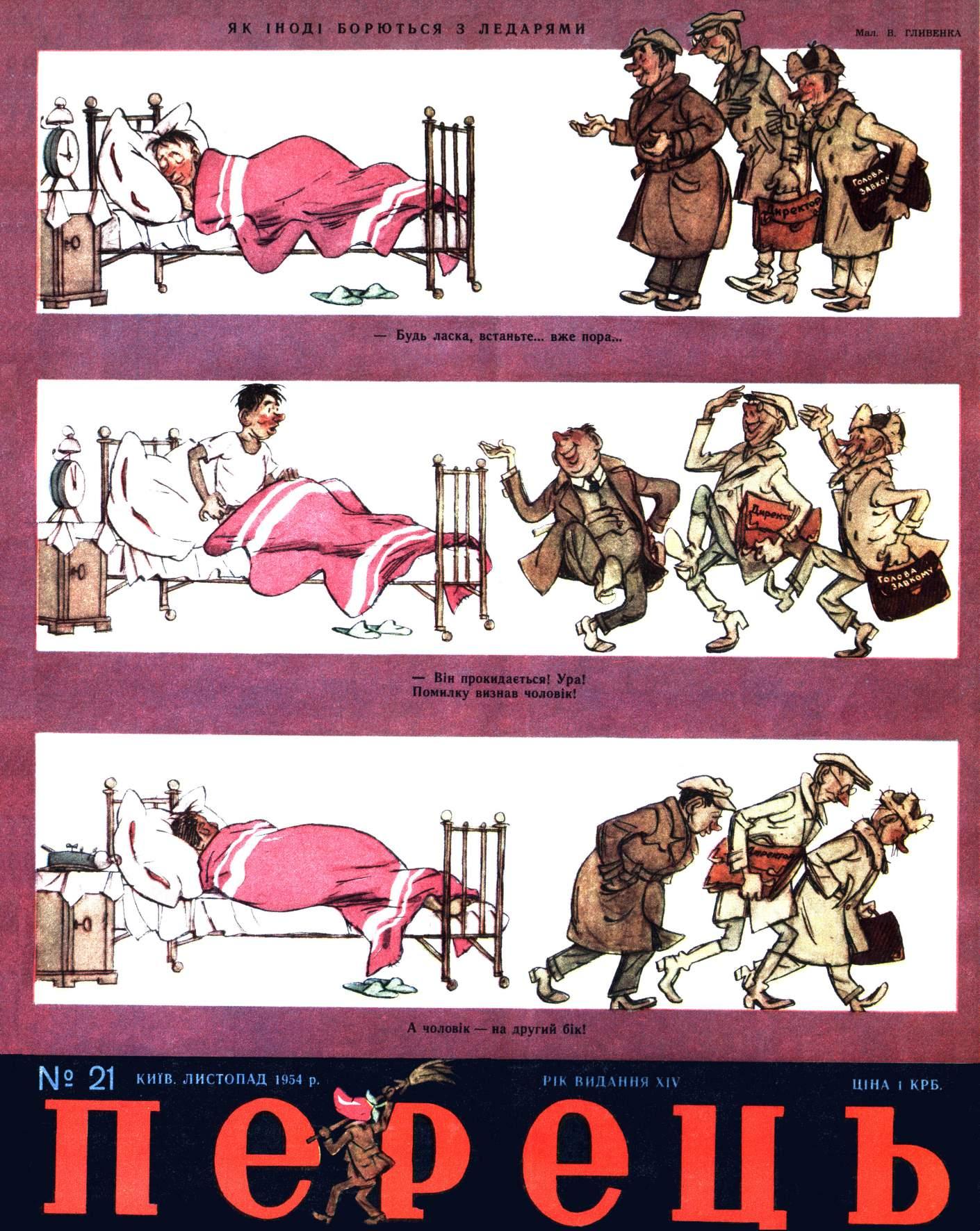 Журнал перець 1954 №21