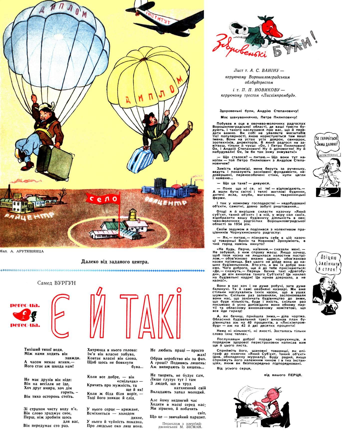 Журнал перець 1954 №23