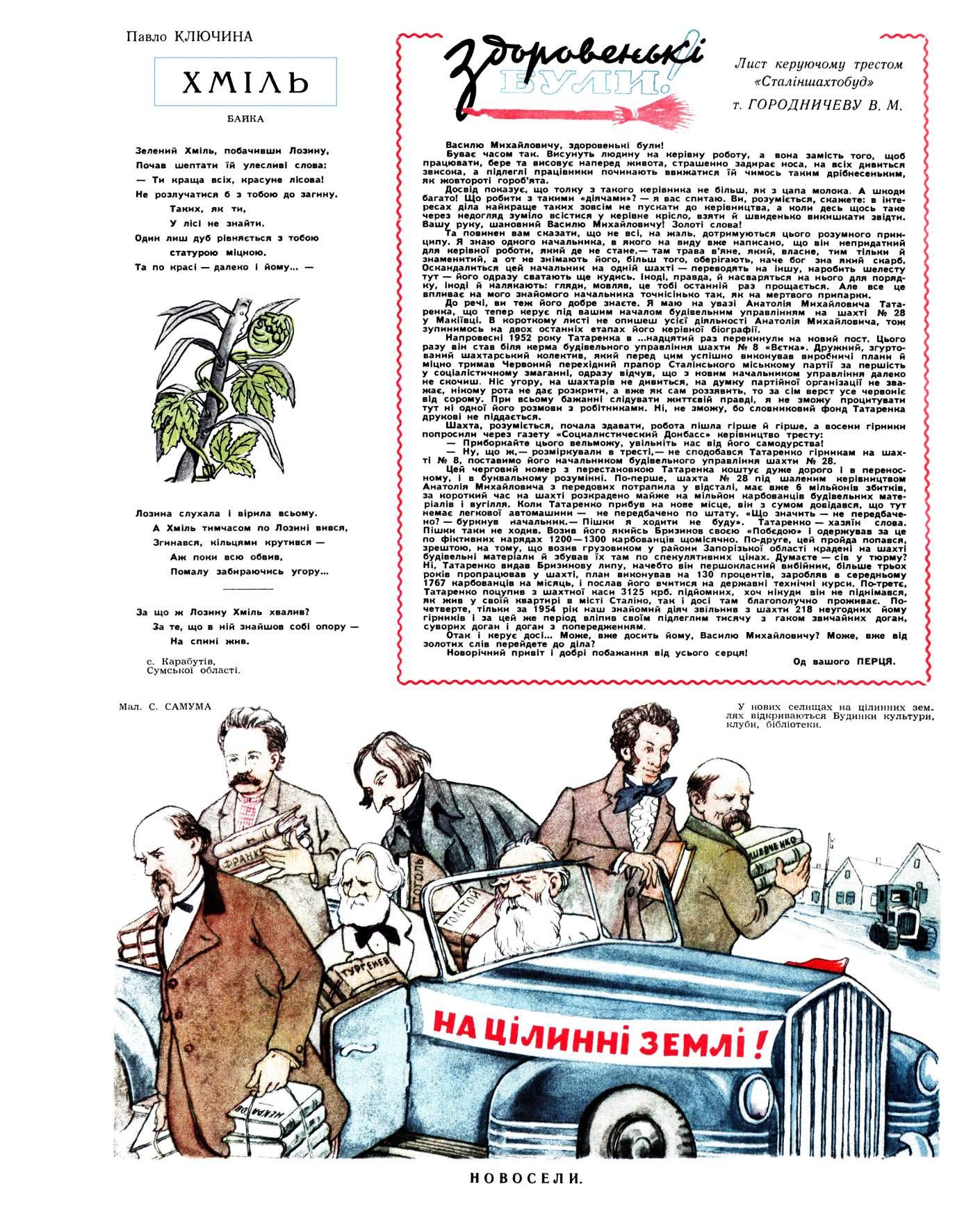 Журнал перець 1955 №01