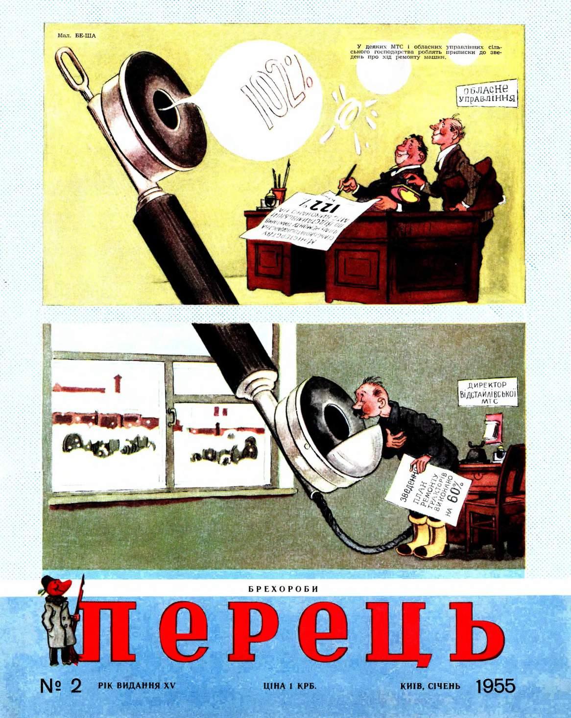 Журнал перець 1955 №02