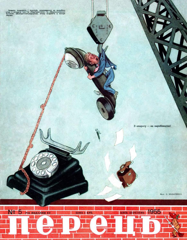 Журнал перець 1955 №05