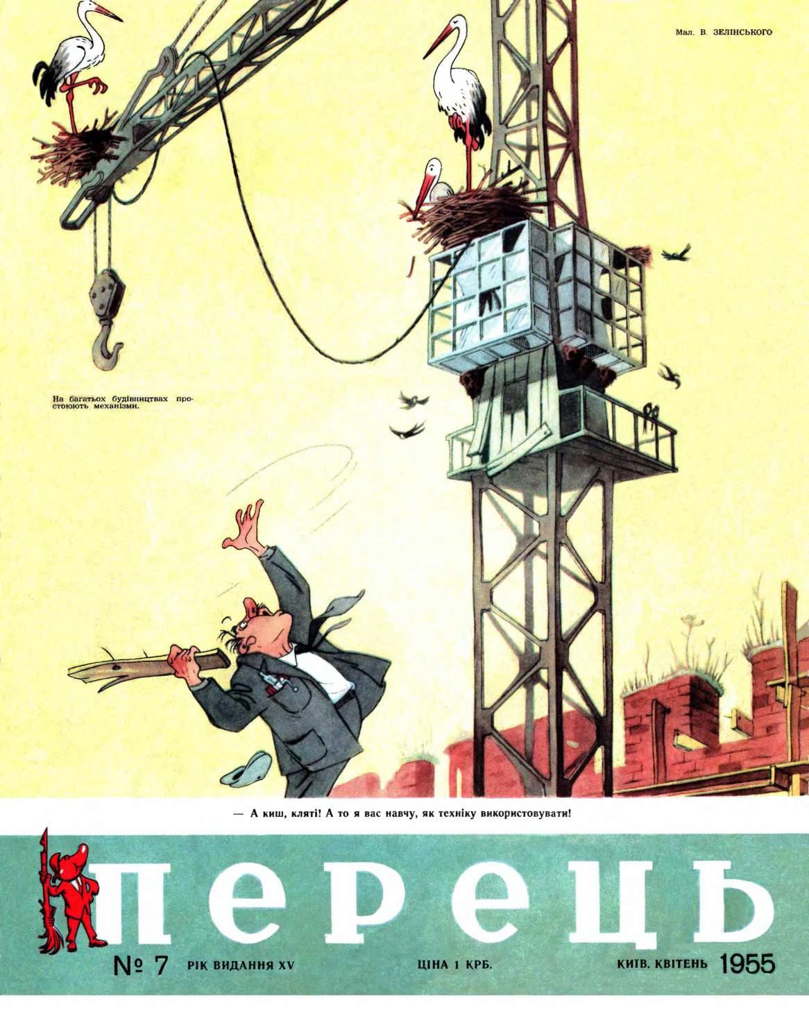 Журнал перець 1955 №07