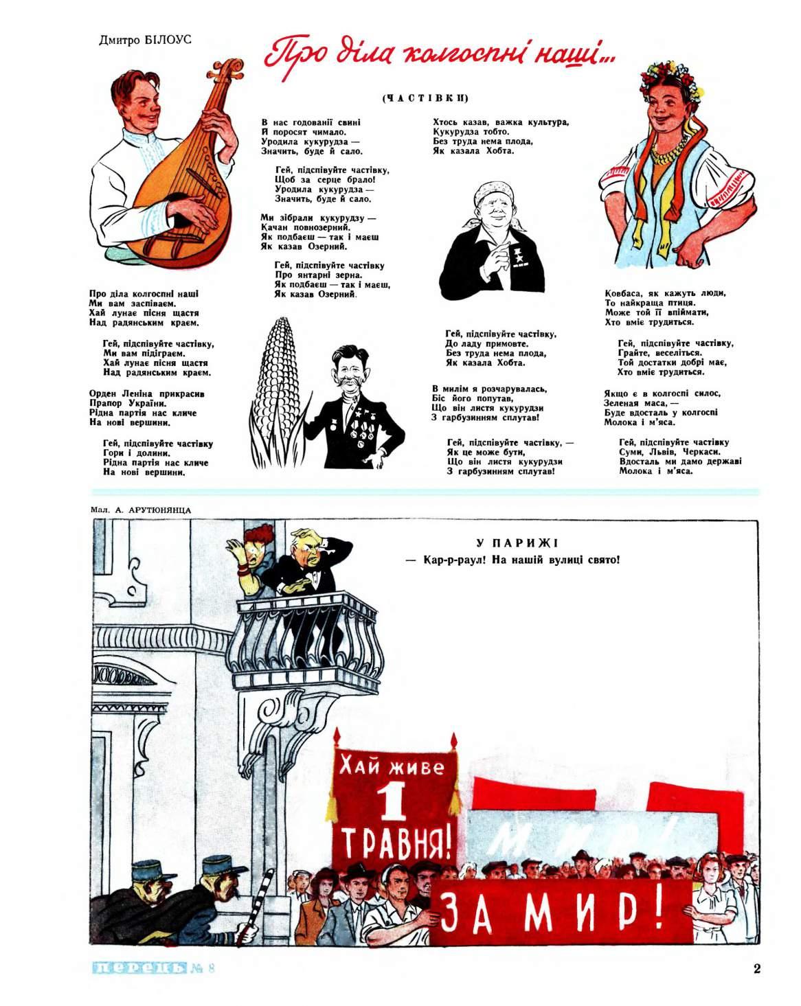 Журнал перець 1955 №08