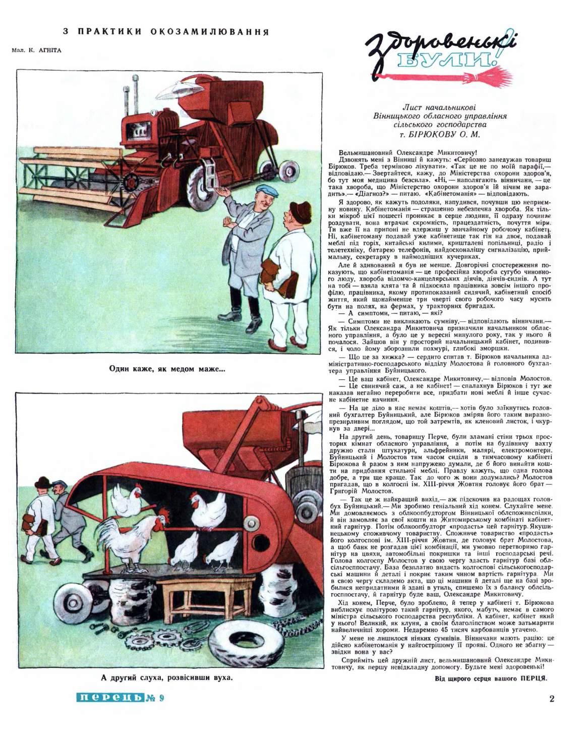 Журнал перець 1955 №09