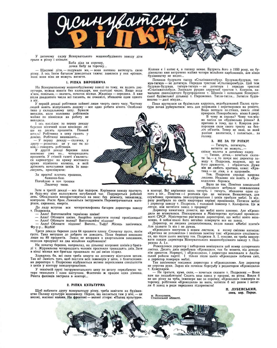 Журнал перець 1955 №10