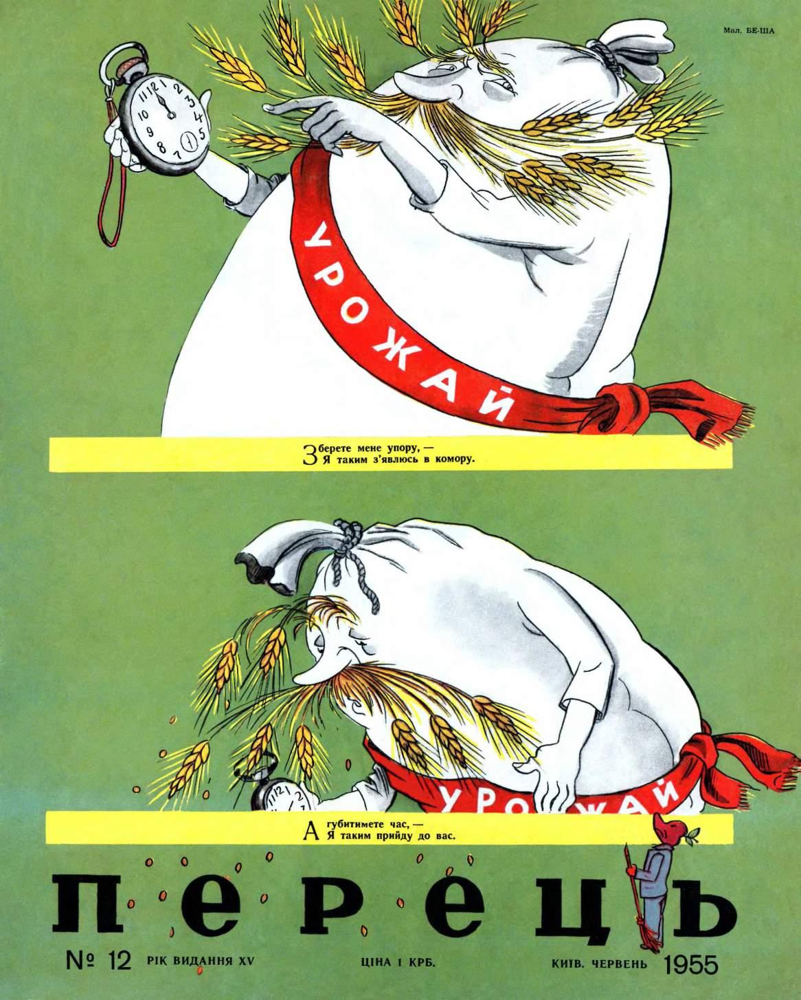Журнал перець 1955 №12