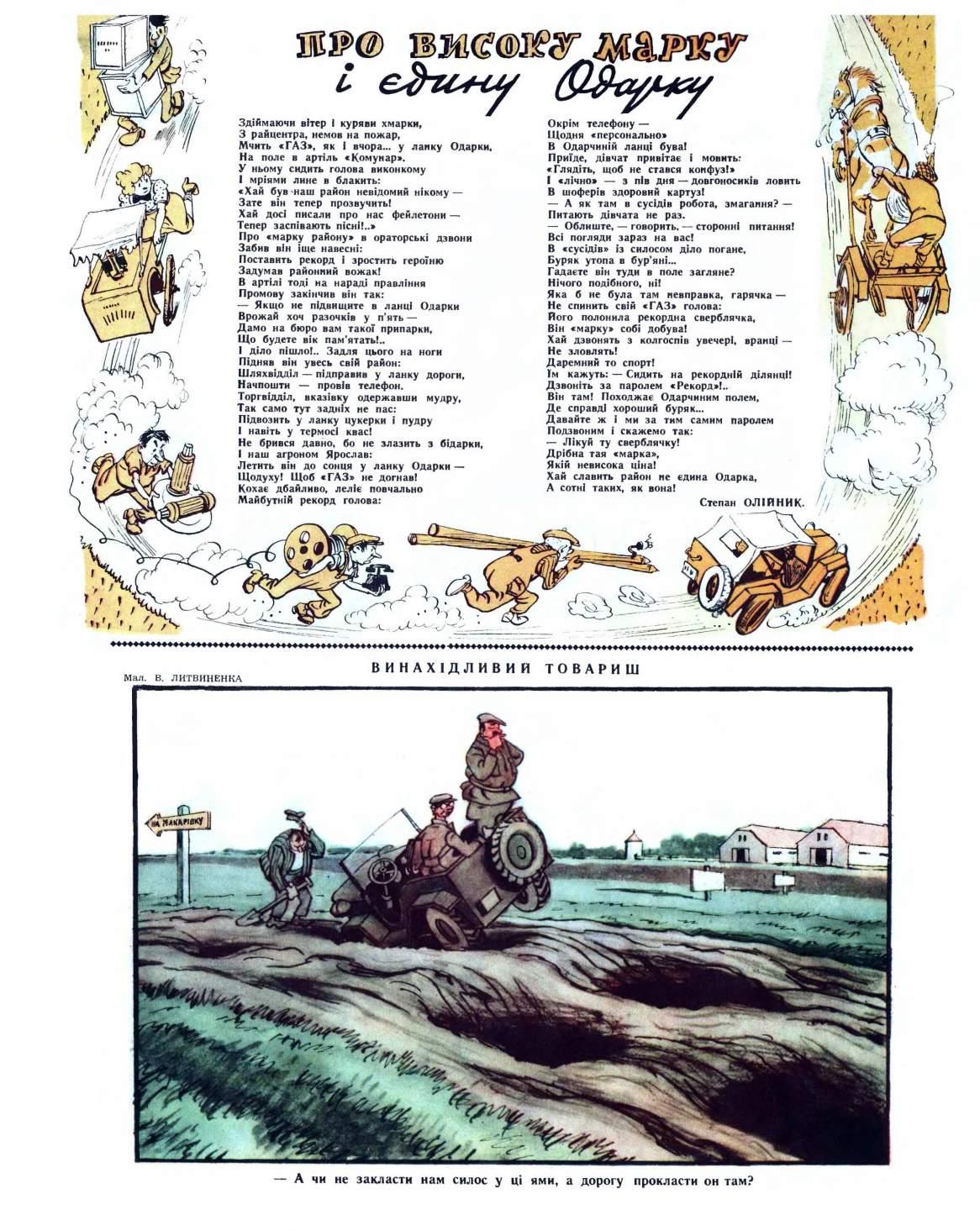 Журнал перець 1955 №14