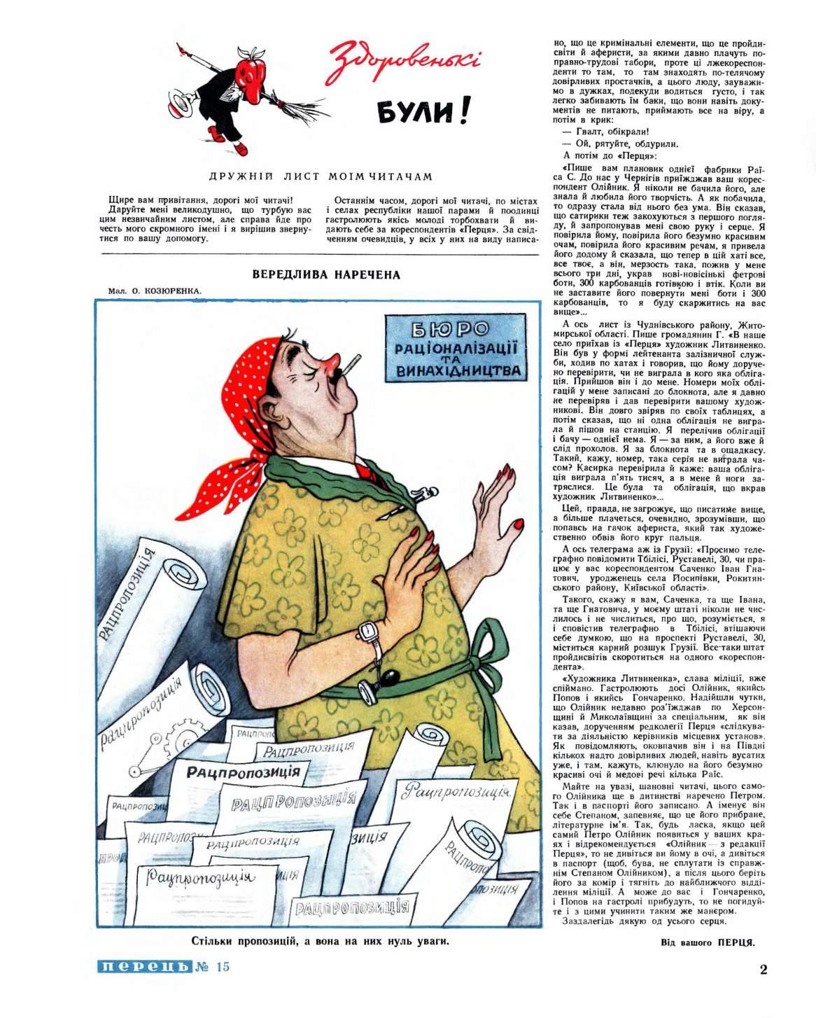 Журнал перець 1955 №15