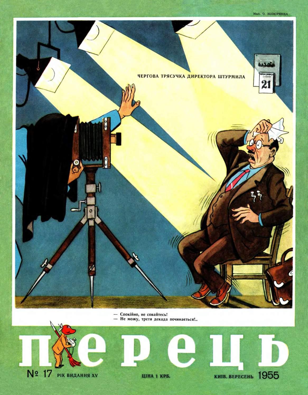 Журнал перець 1955 №17