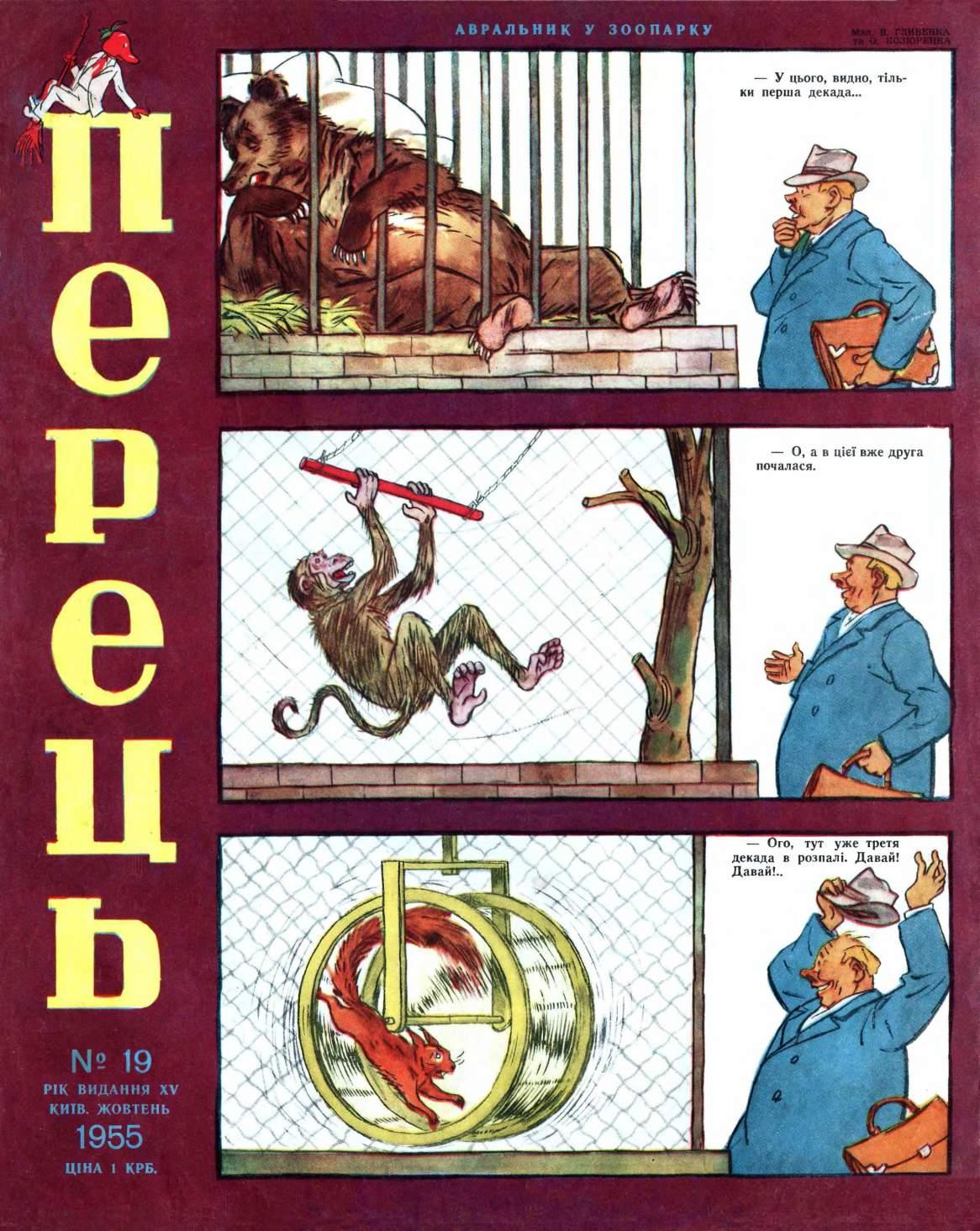 Журнал перець 1955 №19