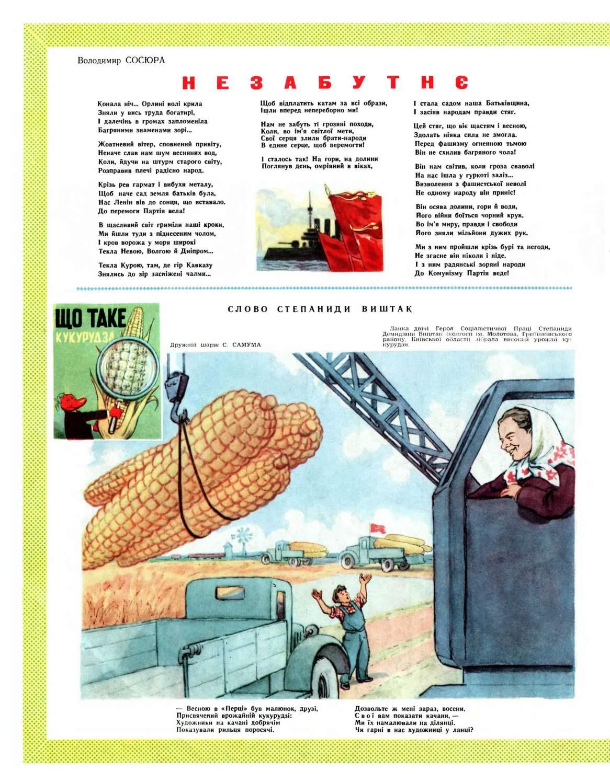 Журнал перець 1955 №20