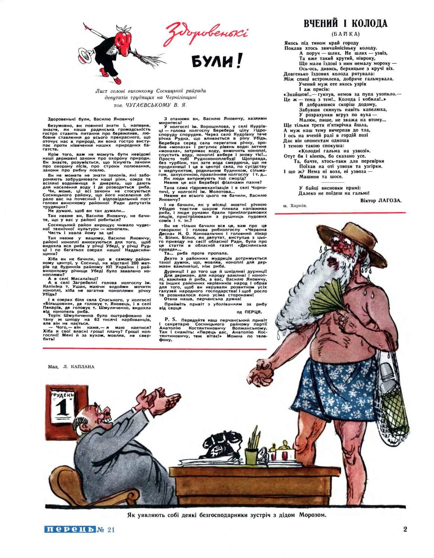 Журнал перець 1955 №21