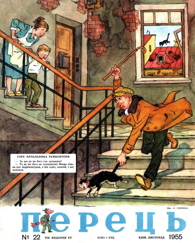 Журнал перець 1955 №22