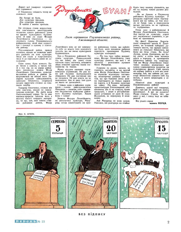 Журнал перець 1955 №23
