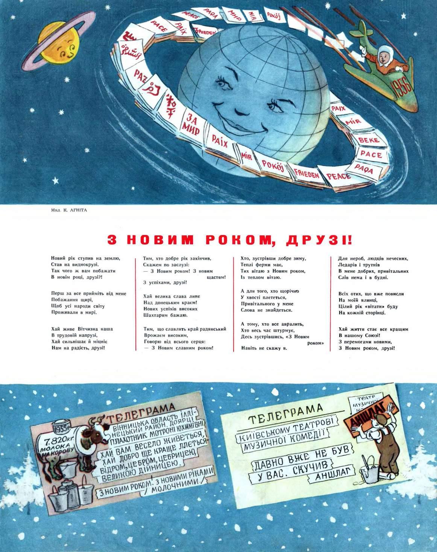 Журнал перець 1955 №24