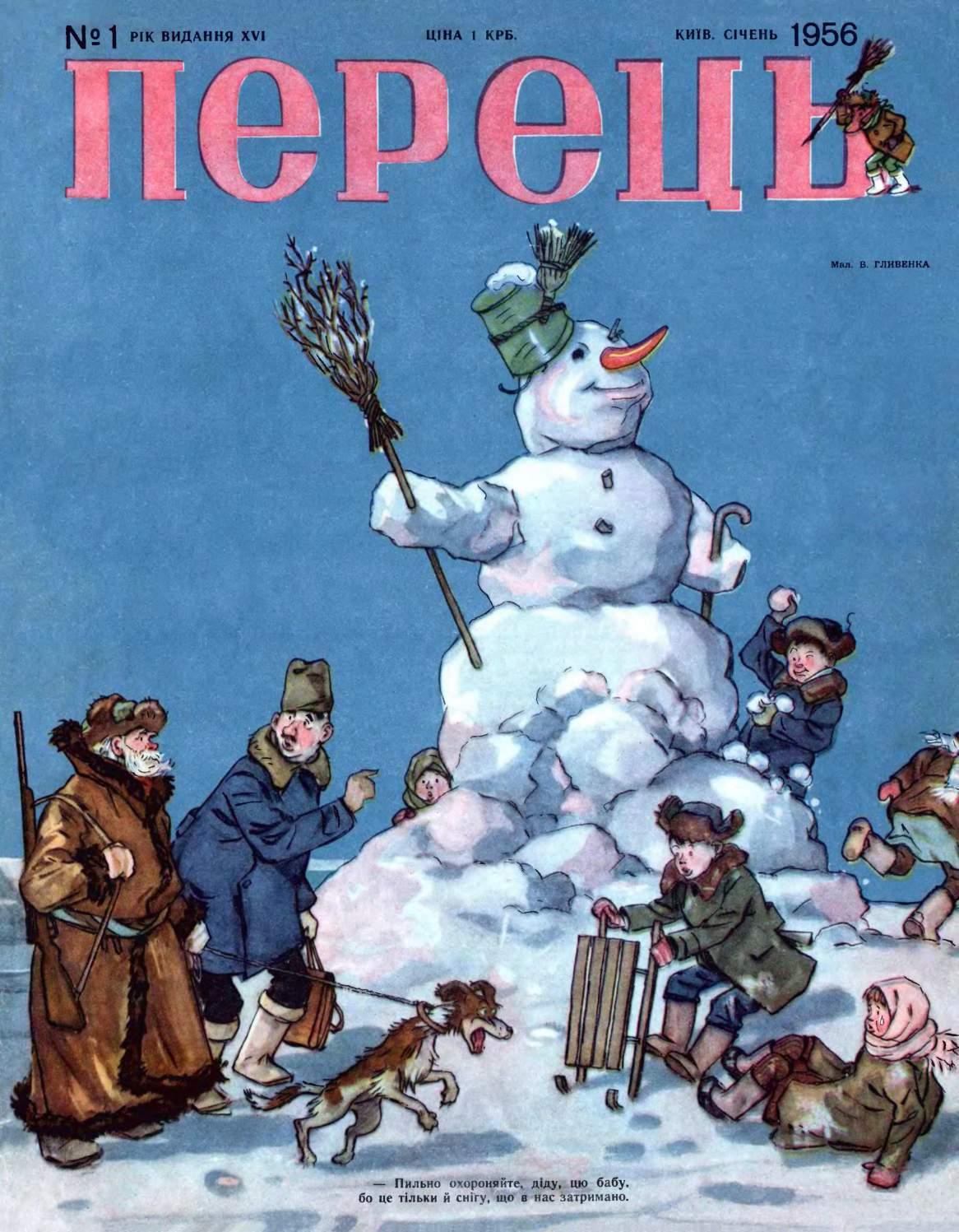 Журнал перець 1956 №01