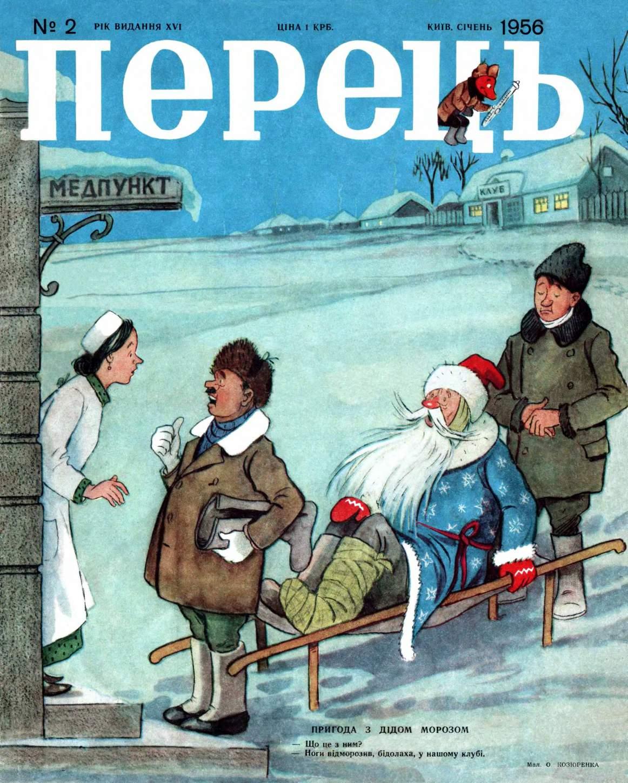 Журнал перець 1956 №02