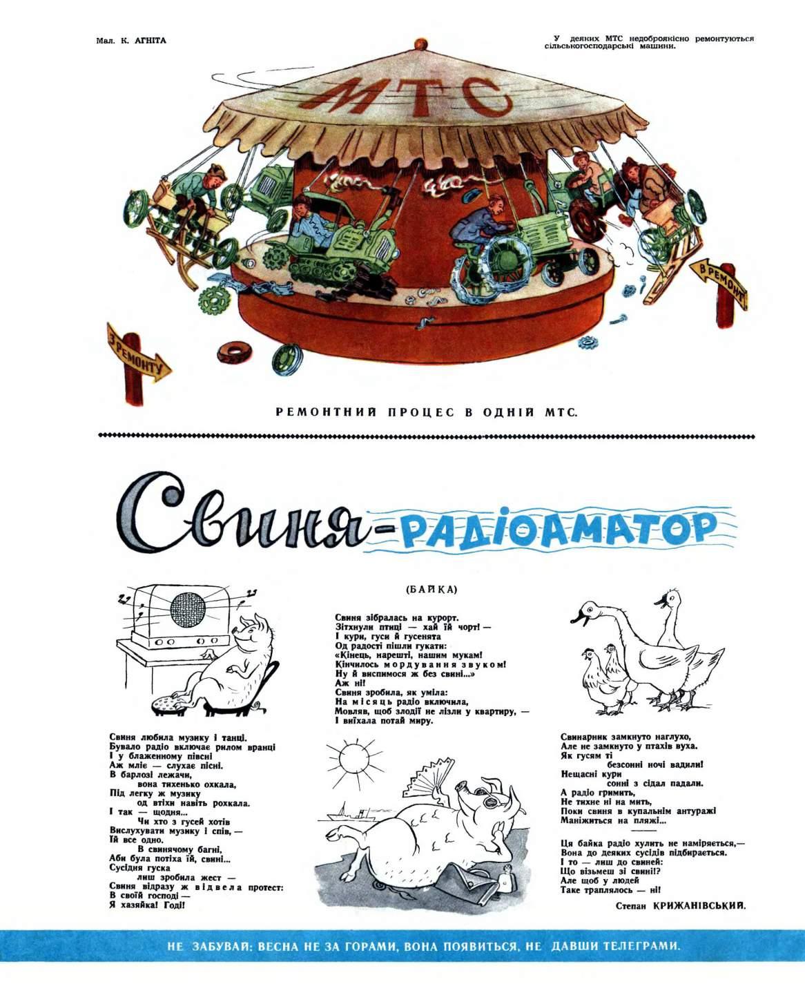 Журнал перець 1956 №03