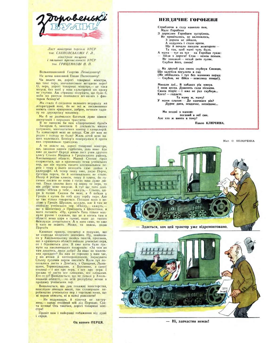 Журнал перець 1956 №04