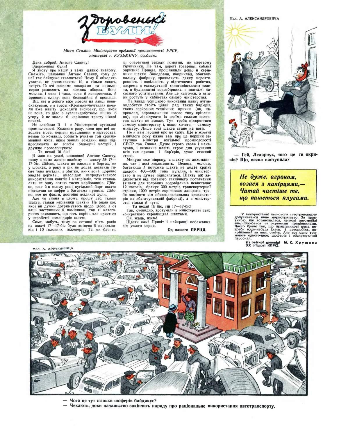 Журнал перець 1956 №05