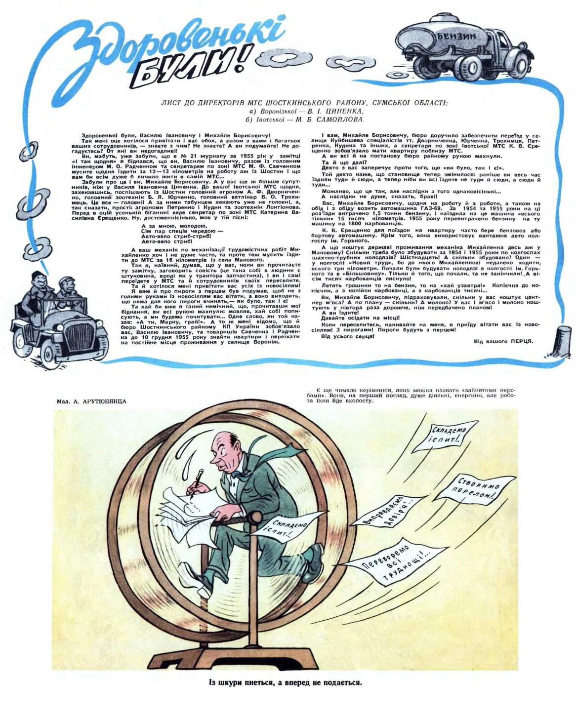 Журнал перець 1956 №06
