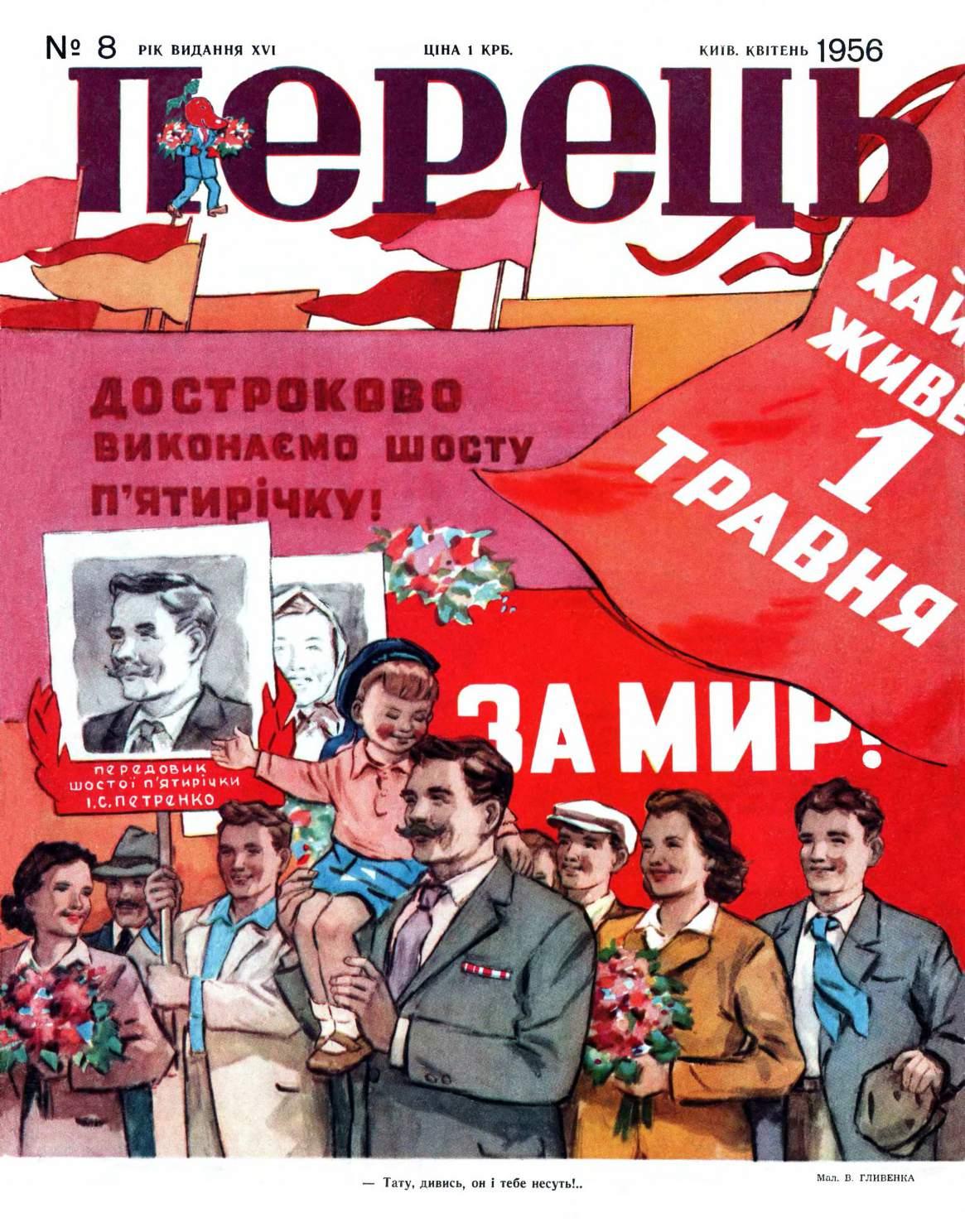 Журнал перець 1956 №08