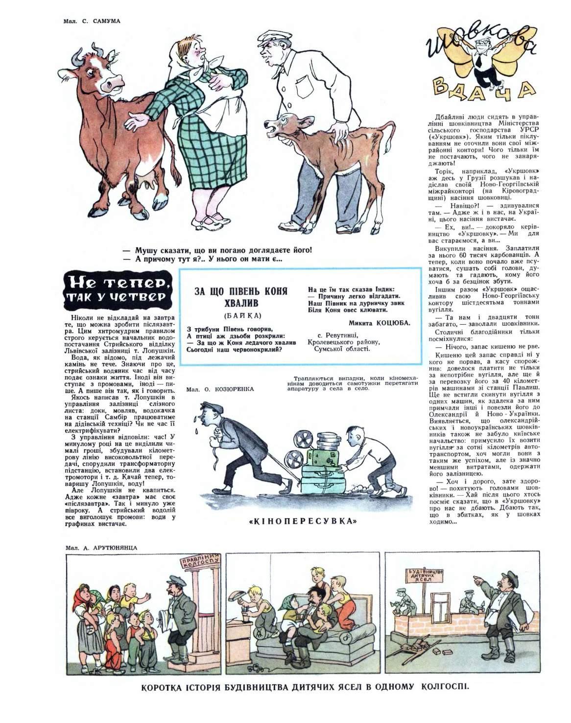 Журнал перець 1956 №10