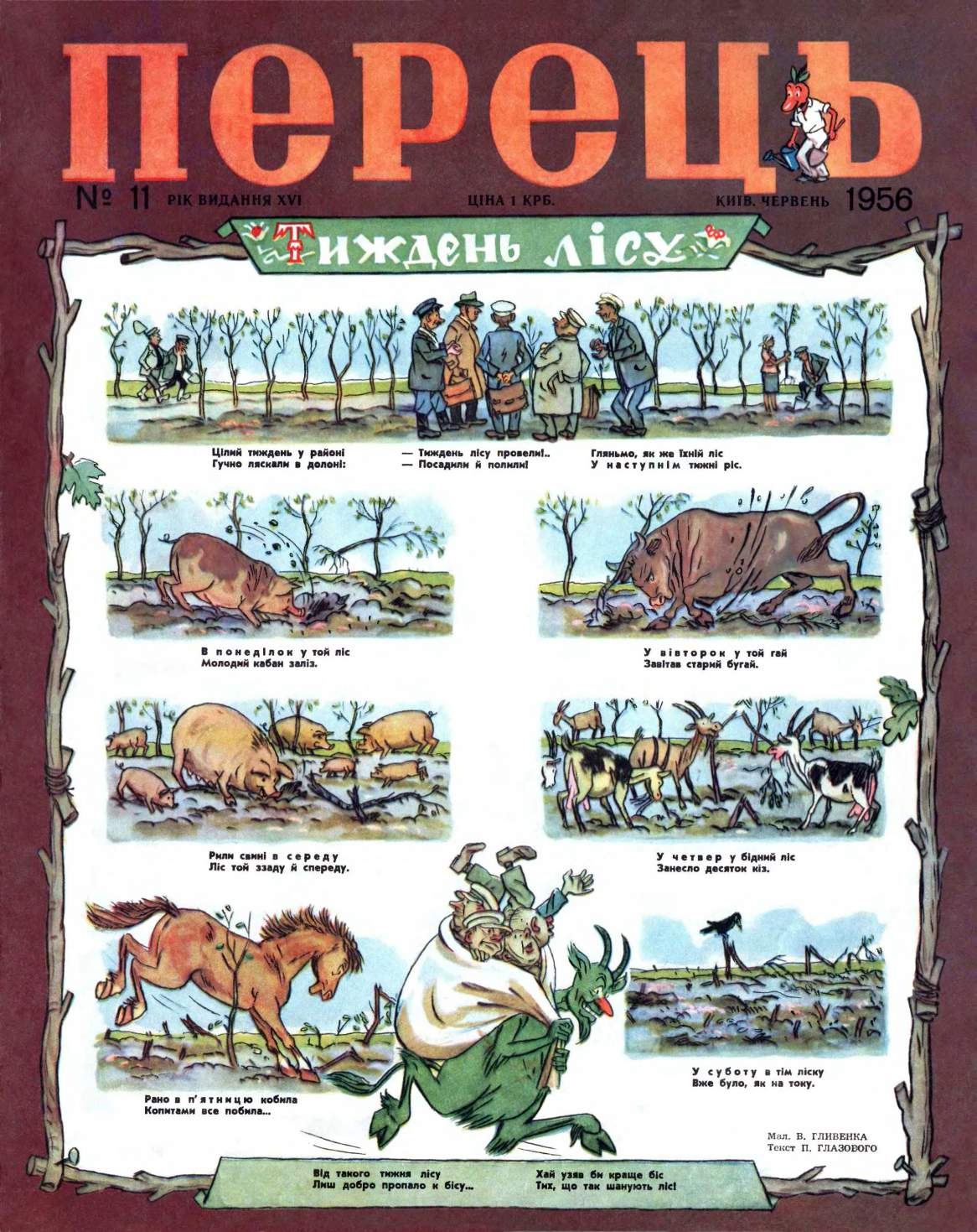 Журнал перець 1956 №11