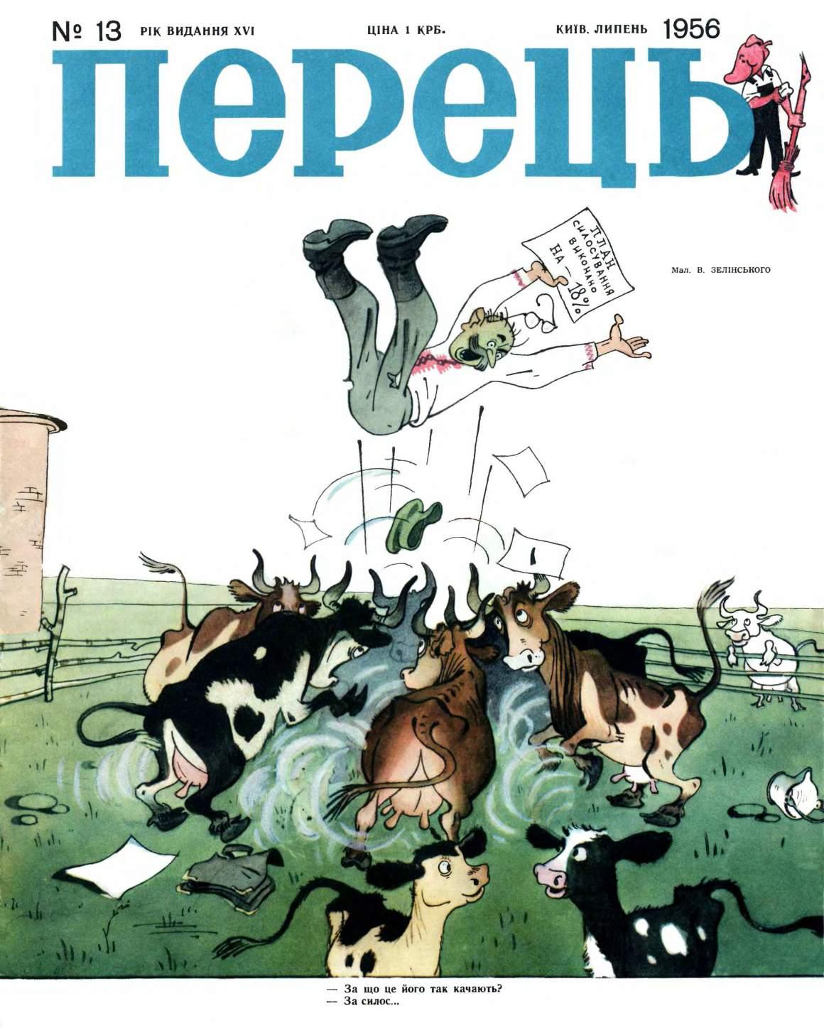 Журнал перець 1956 №13