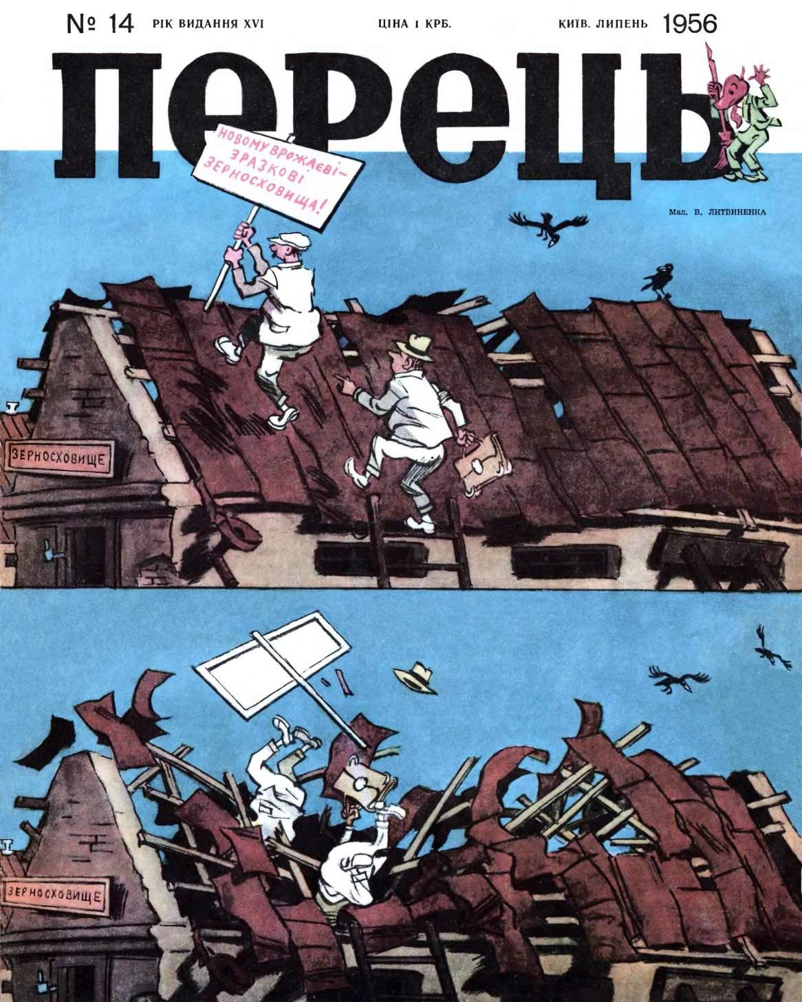Журнал перець 1956 №14