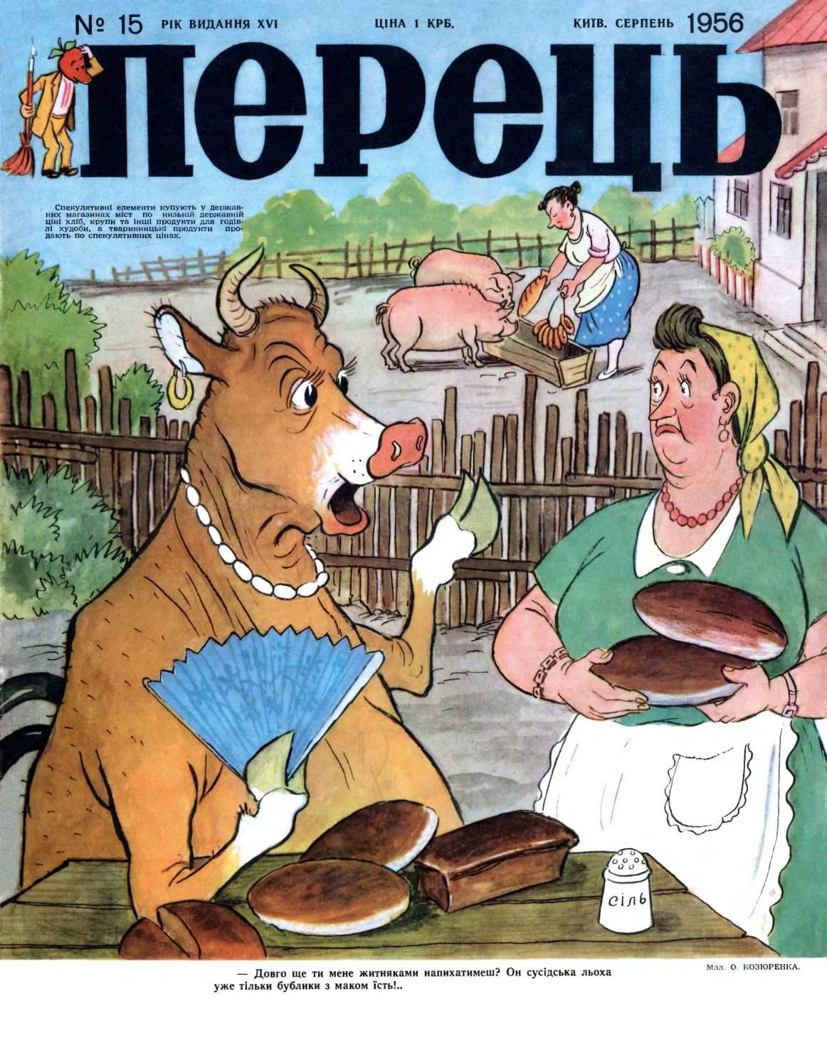Журнал перець 1956 №15