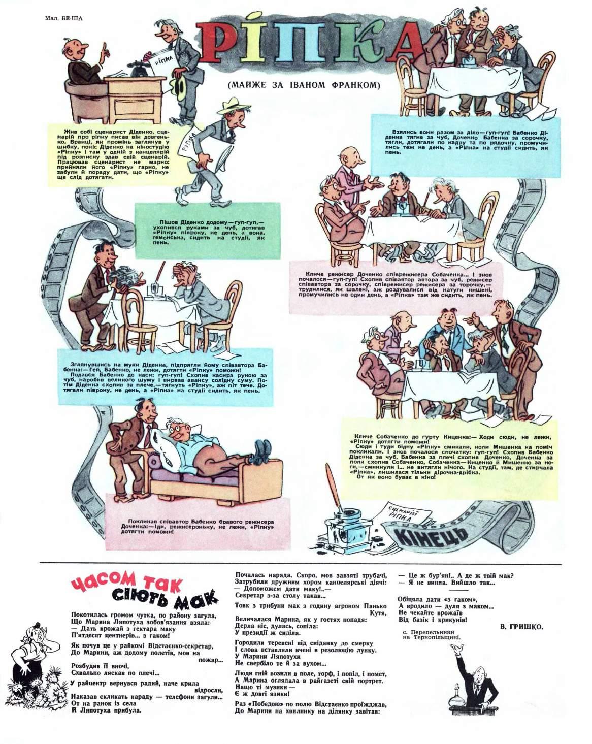 Журнал перець 1956 №16