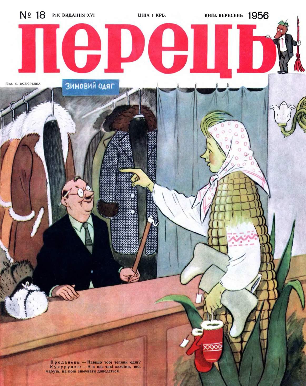 Журнал перець 1956 №18