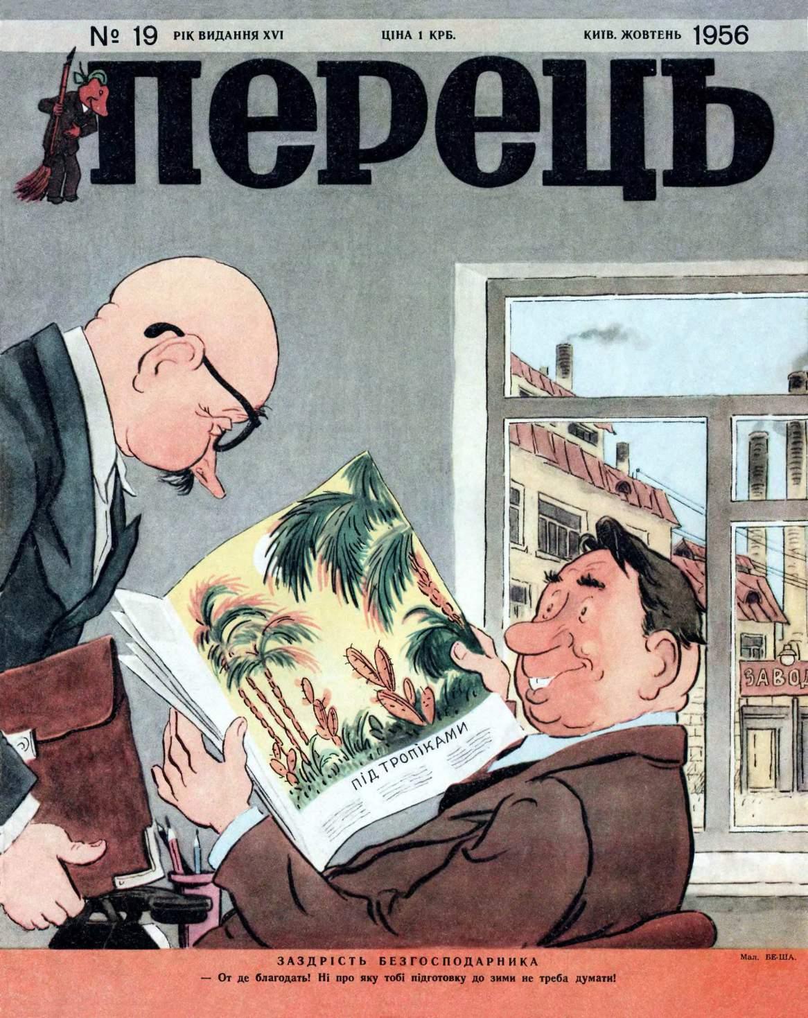 Журнал перець 1956 №19