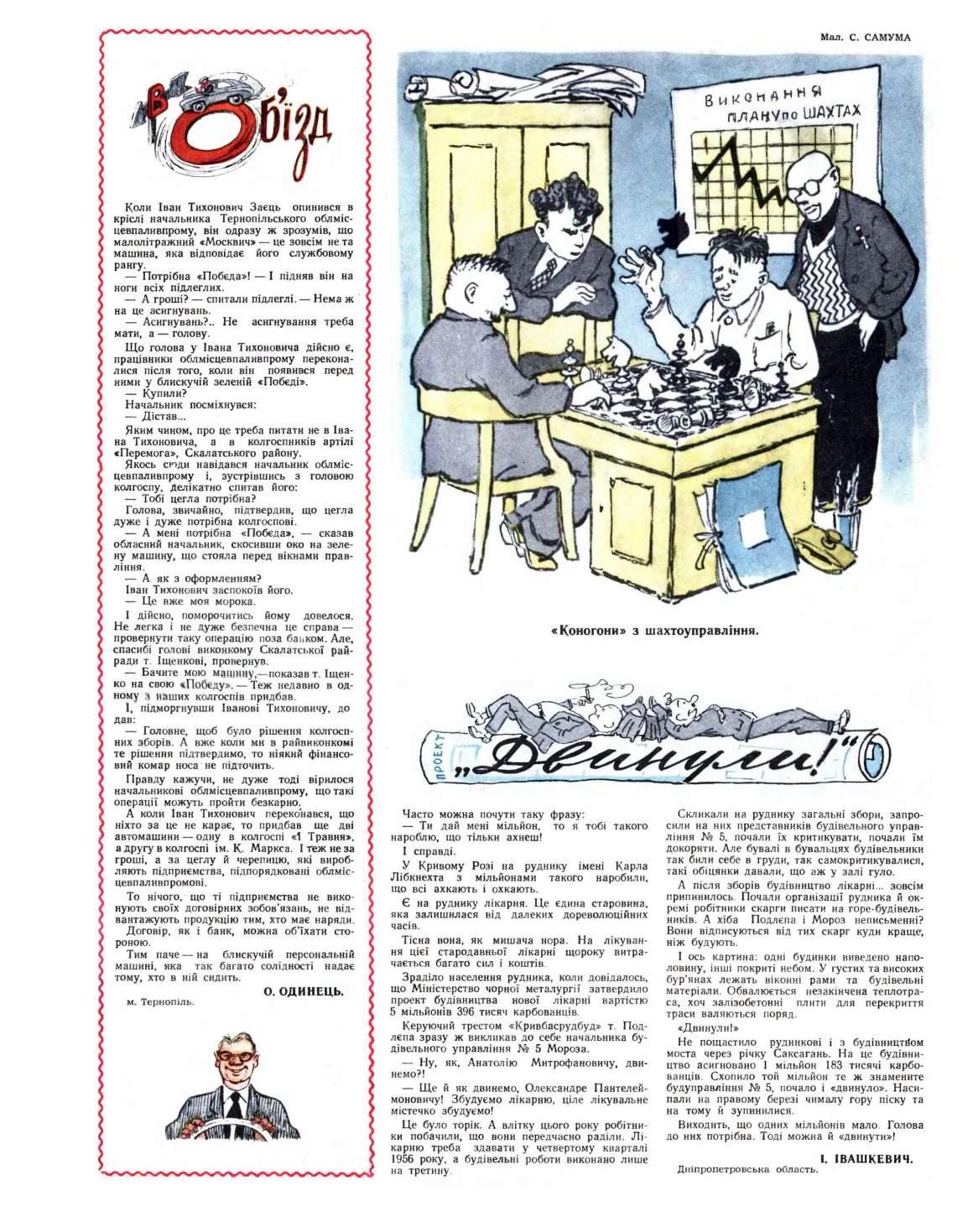 Журнал перець 1956 №22
