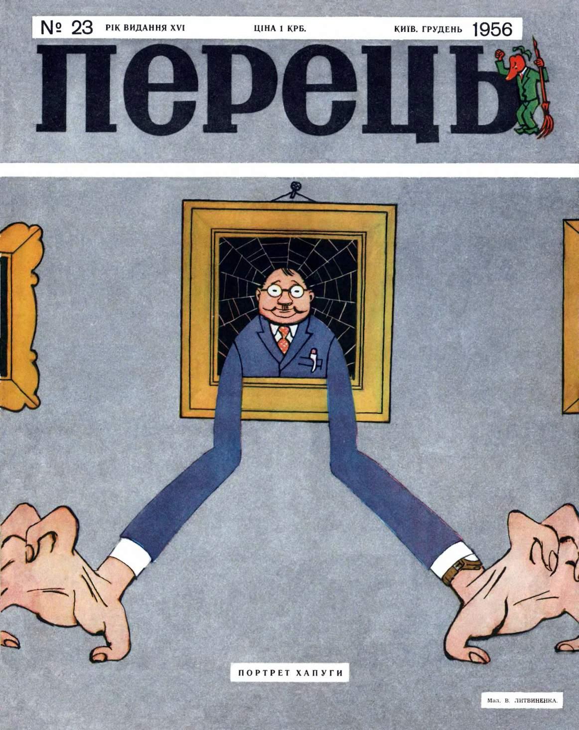 Журнал перець 1956 №23