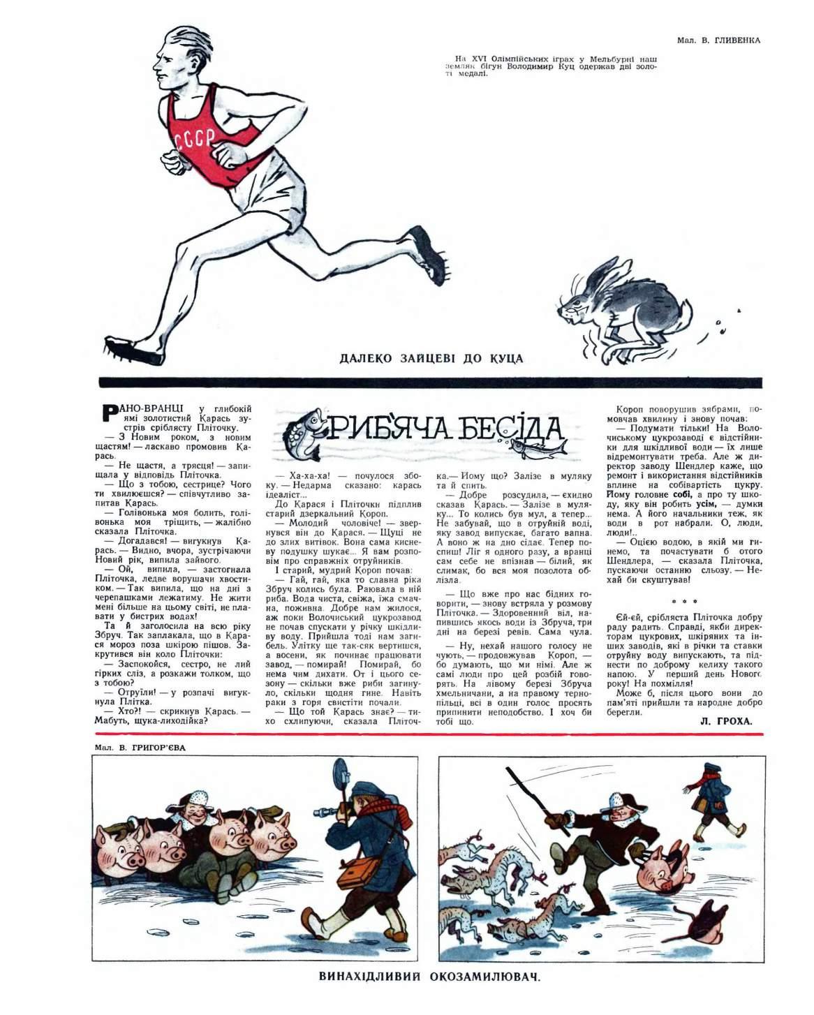 Журнал перець 1957 №01