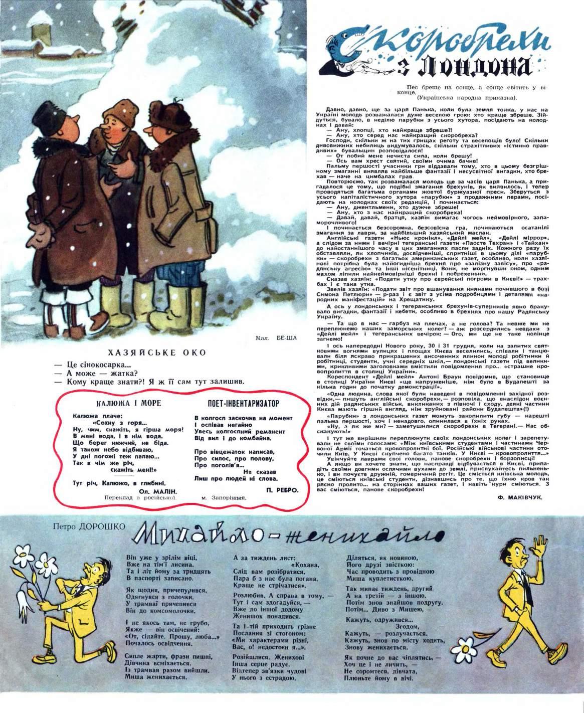 Журнал перець 1957 №02